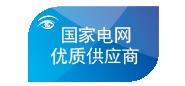 大元龙8娱乐long8cc,国网优质供应商
