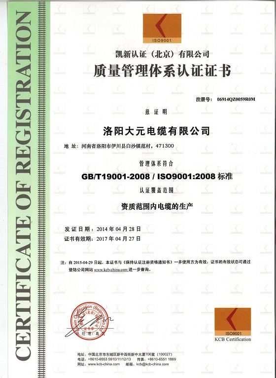 洛阳大元电线龙8娱乐long8cc质量管理体系认证证书LVD认证