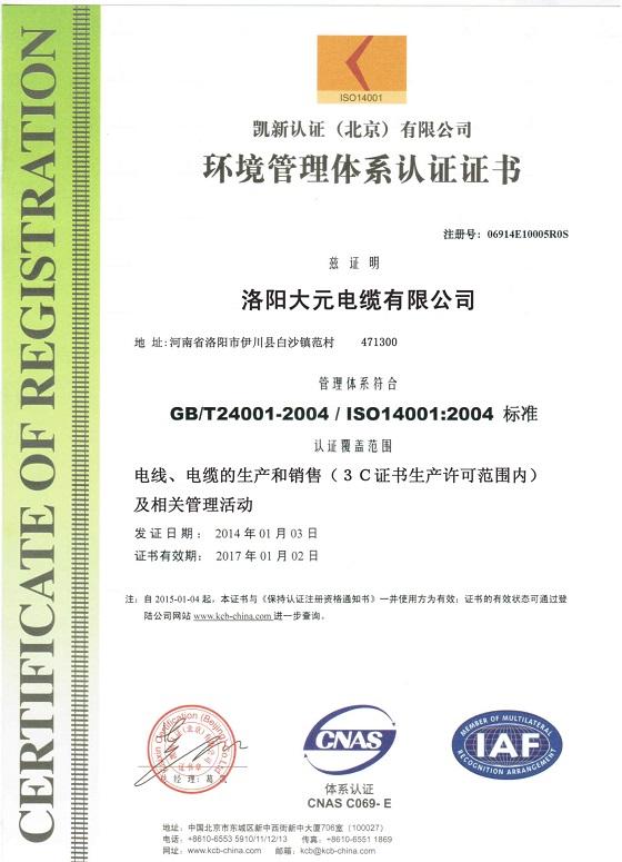 洛阳大元电线龙8娱乐long8cc环境管理体系认证证书