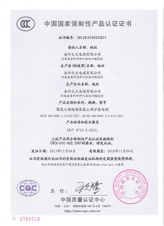 大元电线龙8娱乐long8cc聚氯乙烯绝缘聚氯乙烯护套龙8娱乐long8cc3C认证