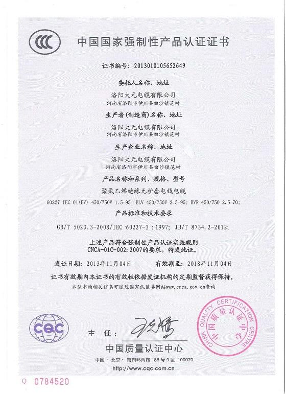 大元电线龙8娱乐long8cc聚氯乙烯绝缘无护套电线龙8娱乐long8cc3C认证