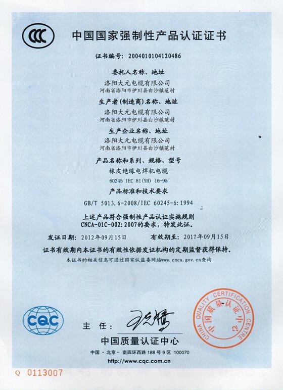 大元电线龙8娱乐long8cc橡皮绝缘电焊机龙8娱乐long8cc3C认证