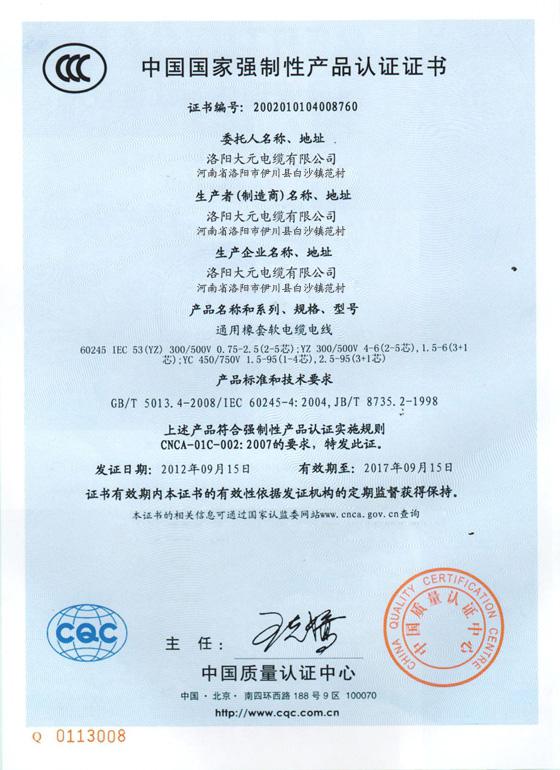 大元电线龙8娱乐long8cc通用橡套软线龙8娱乐long8cc电线3C认证